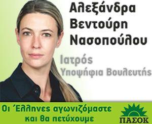 STILIDA NEWS: Αλεξάνδρα Βεντούρη - Νασοπούλου